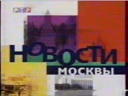 Новости Москвы (РТР, январь 2000). Фрагменты
