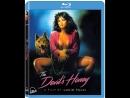 х/ф Дьявольский мед / Мед дьявола / Il miele del diavolo / The Devils Honey 1986
