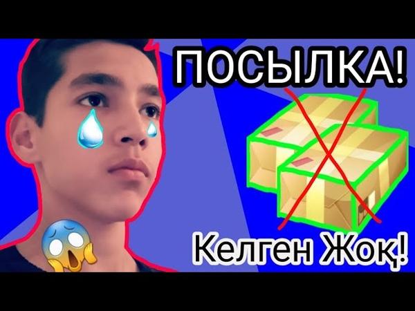 Қысқаша Vlog:)-Посылка Алмадым!😱😰😱