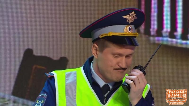 Рации и гаишник Хочу всё ржать Уральские пельмени