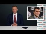 [Алексей Навальный] Олигарх покупает чиновника. Показываем, как
