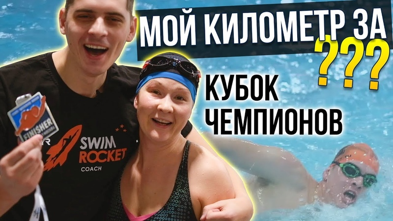 ВЛОГ Никита Кислов в заплыве Кубок Чемпионов в Москве 3 февраля.