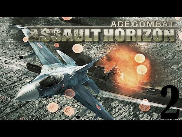 ACE COMBAT ASSAULT HORIZON Enhanced Edition (Часть 2)