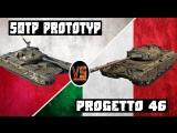 Тестируем 50TP Prototyp и Progetto 46 + конкурс в ВК