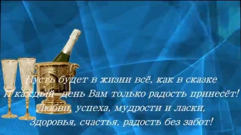 @С_Днем_рождения! @Красивое_поздравление_для_мужчины.mp4