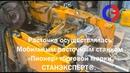 Расточка крепления балки переднего моста Пионер Ростов
