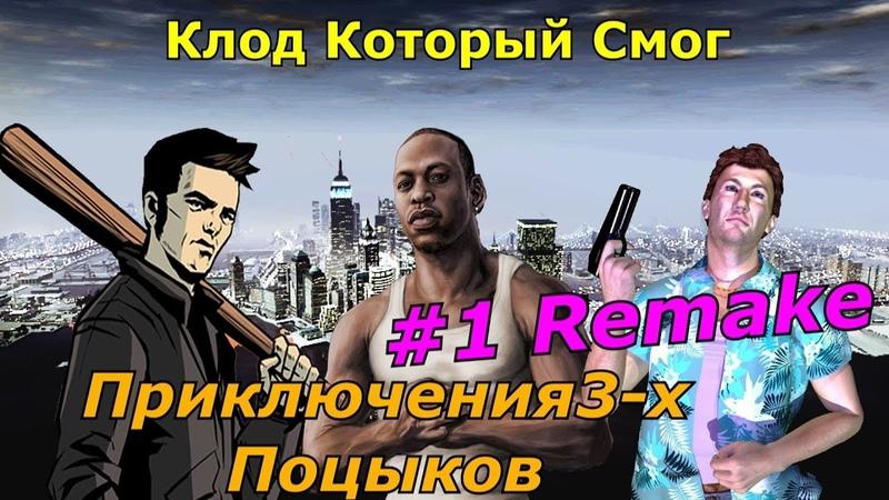 Клод Который Смог 1 (REMAKE) - Приключения 3 Поцыков
