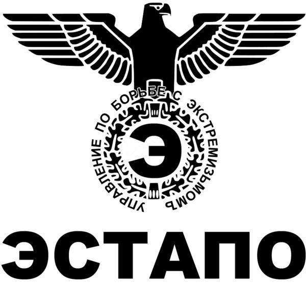 В России создадут реестр экстремистских эмблем