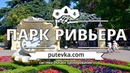 Парк Ривьера аттракционы Отдых и лечение в Сочи