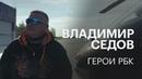 Герои РБК Владимир Седов