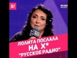 Лолита послала на три буквы Русское радио СКАНДАЛ!
