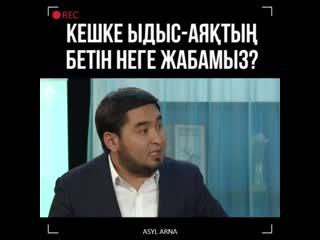 Кешке ыдыс-ая ты бет н жабу Асыл арна (480p).mp4