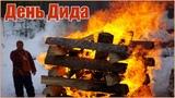День Дида - славянский праздник защитника отечества