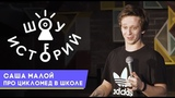 Саша Малой - Про цикломед в школе Шоу Историй