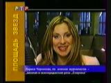 Лариса ЧЕРНИКОВА в программе