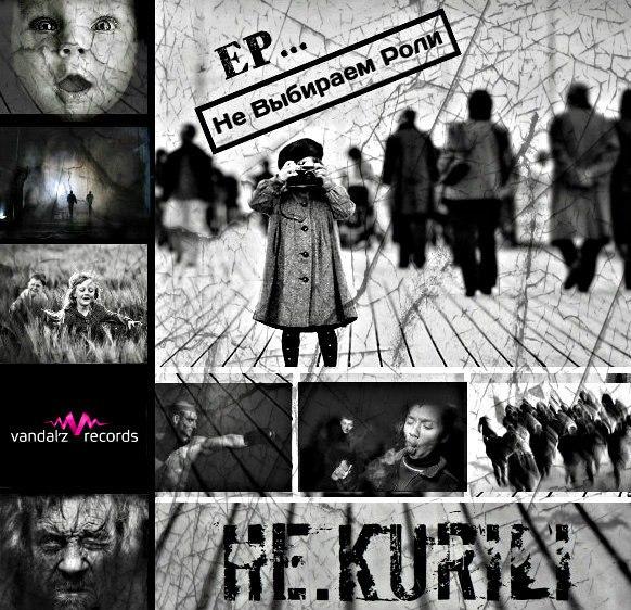 HE.KURILI - Не Выбираем Роли [2014]