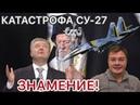 Во время выступления Порошенко на соборе под Житомиром разбился Су 27