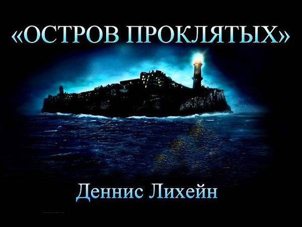 Деннис Лихэйн - Остров Проклятых