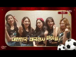180617 Red Velvet @ 2018 World Cup Cheering Message