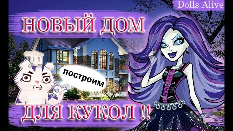 НОВЫЙ ДОМ ДЛЯ КУКОЛ ✦ БУДУ ДЕЛАТЬ ХАТУ !! СКЕЛИТА ХОЧЕТ КАБИНЕТ ВРАЧА !! Stop Motion*Monster High