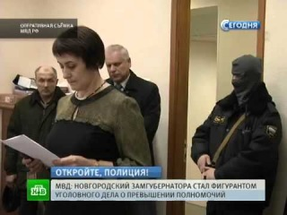 Губернатор Новгородской области узнал об обысках в кабинетах замов из СМИ