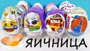 Eggs Mix Фиксики, Ми-ми-мишки, Робокар Поли, Летающие звери, Emoji, Disney Unboxing Kinder Surprise