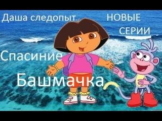 Даша путешественница мультфильм на русском новые серии - Спасиние Башмачка  Даша следопыт