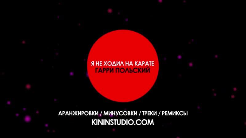 KININSTUDIO.COM - Я Не Ходил На Карате (Гарри Польский)