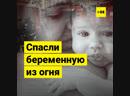 Прохожие спасли беременную женщину из горящего бизнес-центра в Перми