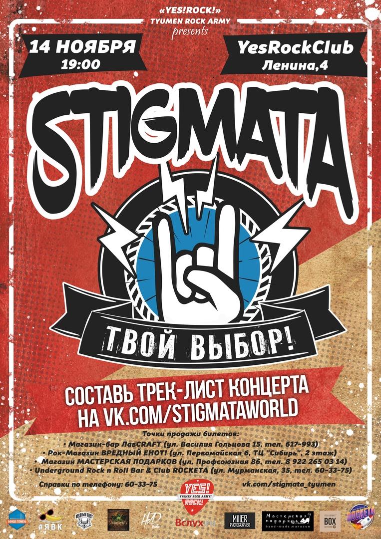 Афиша Тюмень 14 ноября // STIGMATA в Тюмени // YesRockClub