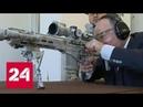 Путин российское оружие превосходит зарубежные аналоги, но нужен задел на будущее - Россия 24