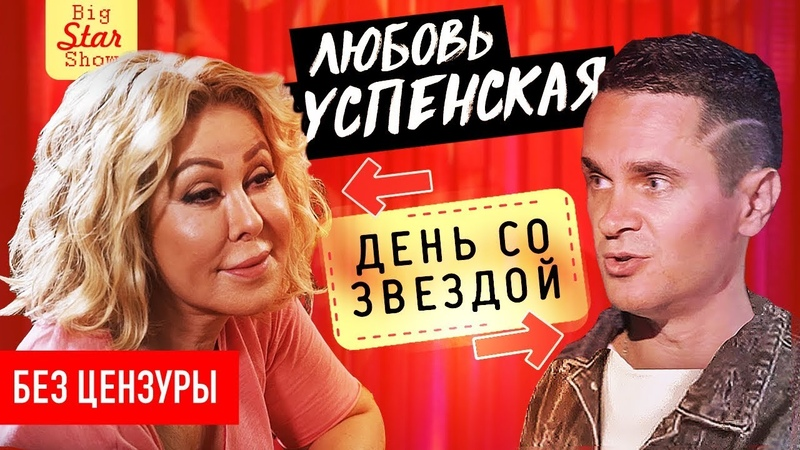 Успенская - о дочери, Big Russian Boss, Путине и своих песнях / Big Star Show
