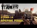 [Cтрим 14] Escape from Tarkov - вечерние рейды с вебкой.