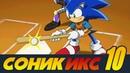 Sonic X / Соник Икс - 10 - Поединок! Бейсбольная команда Соника