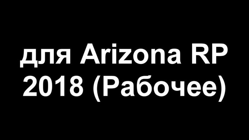 CЛИВ AHK ДЛЯ ЛОВЛИ ARIZONA RP! РАБОЧЕЕ НА 2018 ГОД!!1!