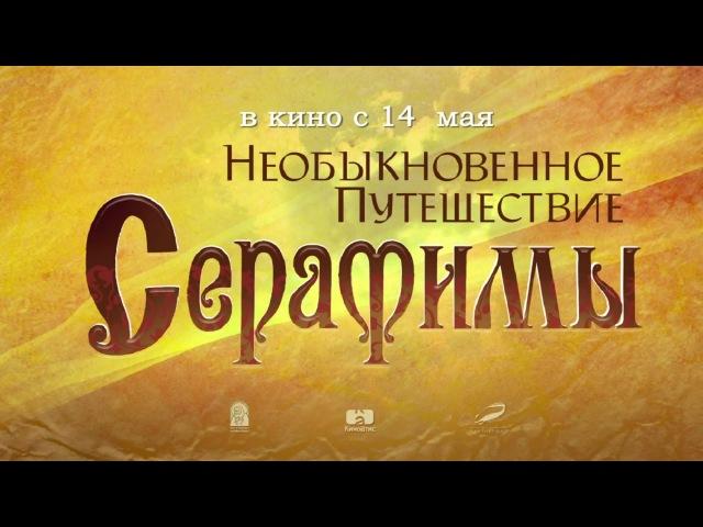 Новый мультфильм 2015 - Необыкновенное путешествие Серафимы (Трейлер)