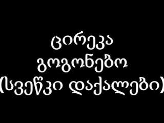 cireka - gogoebo (svecki daqalebi) lyrics / ცირეკა - გოგოებო (სვეწკი დაქალები) lyrics