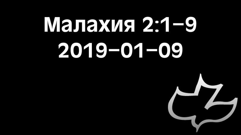 Малахия 2:1-9 (09.01.2019) - Герман Крюков