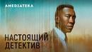 Настоящий детектив: Сезон 3 | Русский трейлер №2