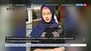 Новости на Россия 24 • 15-летняя школьница, которую держал в заложниках отец, вернулась из Турции в Россию