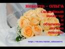 Невеста Ольга Прическа - объемные легкие локоны и свадебный make-up. (nika nosova)