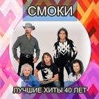 Smokie альбом Лучшие хиты 40 лет