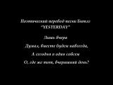The Beatles_YESTERDAY на русском. БИТЛЗ_худ.перевод