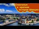 Стокгольм Краткая история Швеции Stockholm History of Sweden