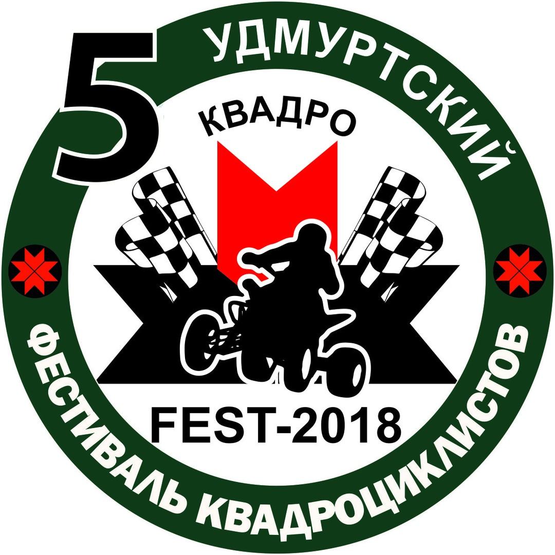 Афиша Ижевск 5й Удмуртский квадро-фест 2018