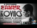 Программа SoundCheck - KOVACS на радио Шансон Плюс