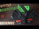Крутые велоперчатки RockBros с Aliexpress