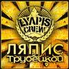ЛЯПИС ТРУБЕЦКОЙ - SIBERIAN CREW