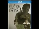 Отходная молитва / A Prayer for the Dying, 1987 Михалёв