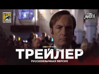 RUS | Трейлер: «Лучше звоните Солу» — 4 сезон ⁄ «Better Call Saul» — 4 season, 2018 | SDCC'18 | SDCC'18 | LostFilm